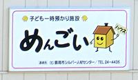 【写真2】鶴岡市の子ども一時預かり施設