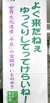 【写真1】一ノ関駅お出迎えメッセージ