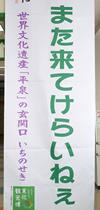 【写真2】一ノ関駅お見送りメッセージ
