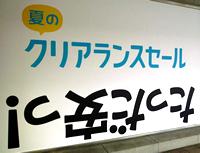 【写真2】金沢市内のデパートの方言キャッチコピー