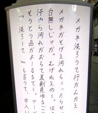 【写真1・2】メガネ店店頭の広告案内板(両面)