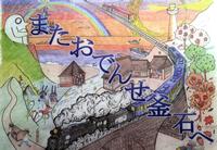 【写真2】釜石駅お見送りの方言メッセージ