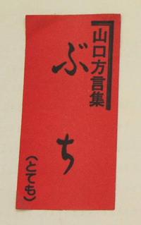 【写真1】 山口県山口市のお菓子の「ぶち」1994年入手