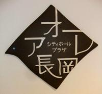 【写真2】「アオーレ」のロゴデザイン