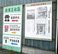 【写真2】「秋葉三社詣」看板(クリックで2009年10月撮影・2014年9月撮影の2枚を上下に並べた画像へ)