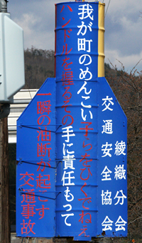 【写真1】遠野市綾織交差点の「めんこい子らをひくでねえ」(クリックで全体)