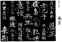 【写真1】中国の方言絵はがき(全体)