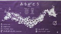 【写真1】全国の「ありがとう」を地図化した方言手拭い