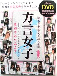 【写真1】①『方言女子』(マガジンハウス刊)