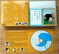 【写真2 『石川さんの金沢弁かるた』(2008.12発売)】