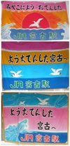 宮古弁大漁旗