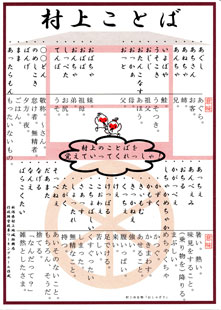 村上ことばポスター2