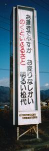 松代町内の看板