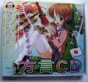 『方言CD』の表の面