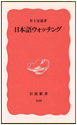 『日本語ウォッチング』