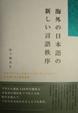 『海外の日本語の新しい言語秩序―日系ブラジル・日系アメリカ人社会における日本語による敬意表現』
