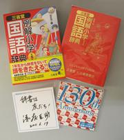 三省堂神保町本店イベントの特別ロゴ入り辞典