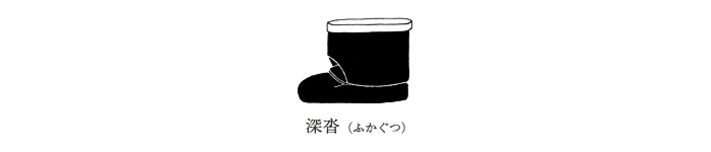 09_fukagutsu.png