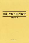 『図説 近代百年の教育』