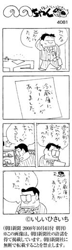ののちゃんの画像 p1_38