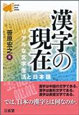 『漢字の現在』