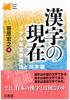 『漢字の現在 リアルな文字生活と日本語』