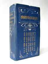 三省堂 辞書ウェブ編集部による ことばの壺第19回 模範英和辞典