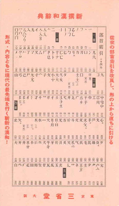 漢文 辞典