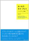ジマーマン+サレン『ルールズ・オブ・プレイ』(ソフトバンククリエイティブ)