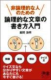 【飯間先生の新刊『非論理的な人のための 論理的な文章の書き方入門』】