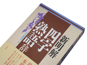【『新明解四字熟語辞典』】