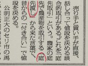 【毎日新聞夕刊2001.09.08 p.7の「庭先渡し」用例】