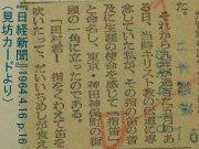 【日経新聞の記事(見坊カード)】