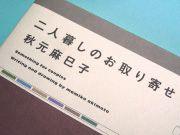秋元麻巳子(秋元康夫人)『二人暮しのお取り寄せ』