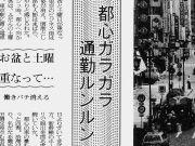 新聞記事(見出しでは「ルンルン」の最古例)