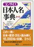 『コンサイス日本人名辞典 第5版』