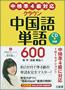 『中検準4級対応 クラウン中国語単語 600 CD付き』