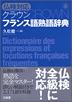 『仏検対応 クラウン フランス語熟語辞典』