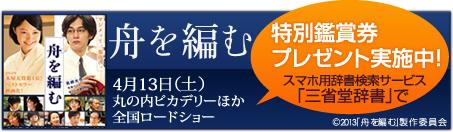 『舟を編む』特別鑑賞券プレゼント!