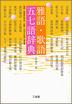 連句・俳句季語辞典 十七季 第二版