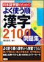 『日本語学習のための よく使う順 漢字2100問題集』