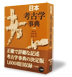 『日本考古学事典 小型版』