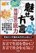 『魅せる方言 地域語の底力』