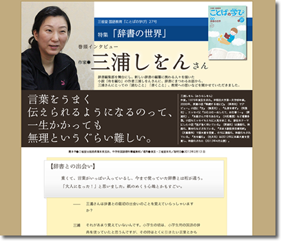 『舟を編む』三浦しをんさんインタビュー特別サイト 三省堂