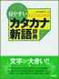 『見やすい カタカナ新語辞典』