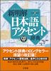 『新明解日本語アクセント辞典 第2版 CD付き』