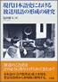 『現代日本語史における放送用語の形成の研究』