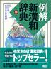 『例解新漢和辞典 第四版』