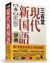 『三省堂 現代新国語辞典 第四版』