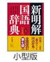 『新明解国語辞典 第七版[小型版]』